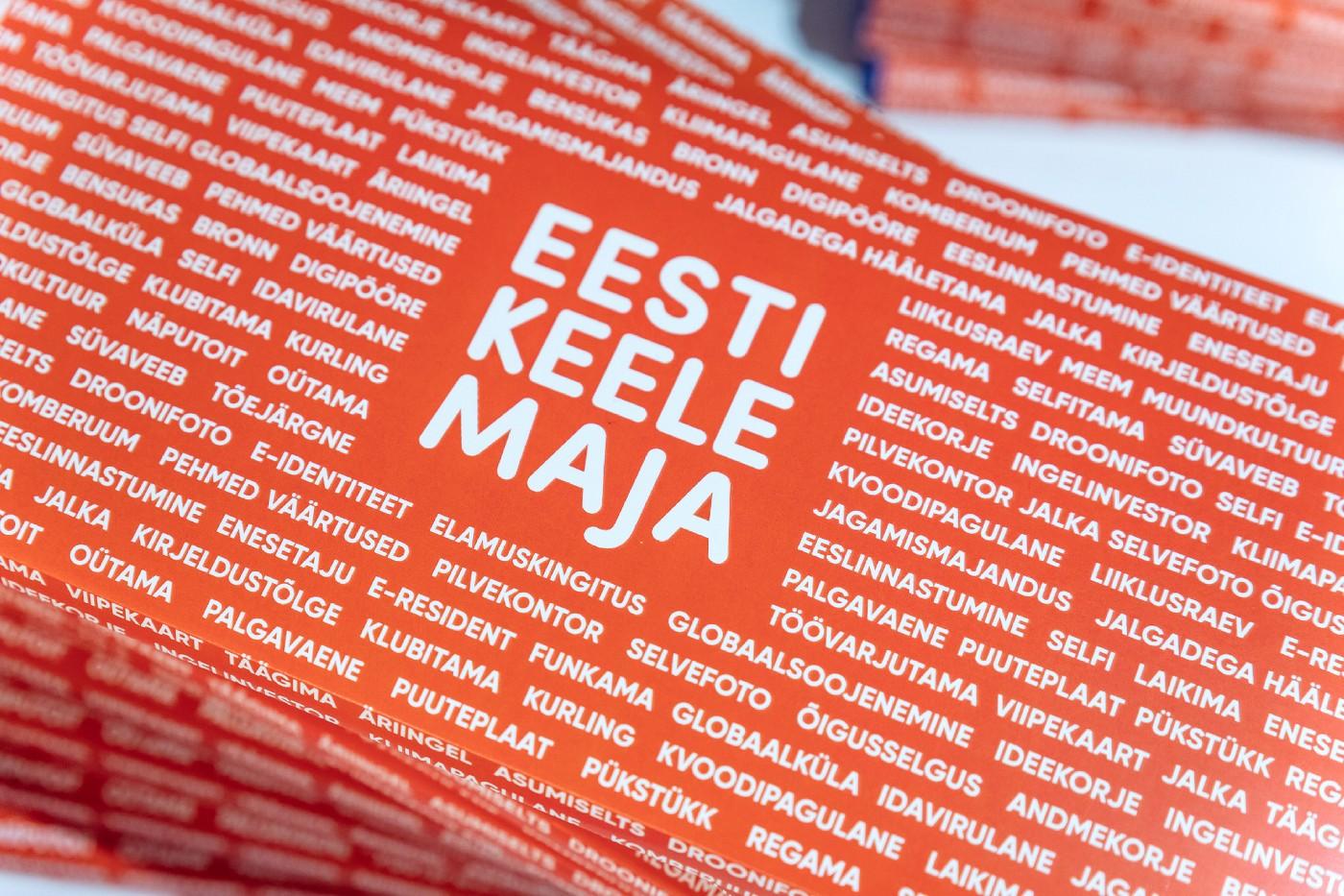 Таллиннский дом эстонского языка открыт!