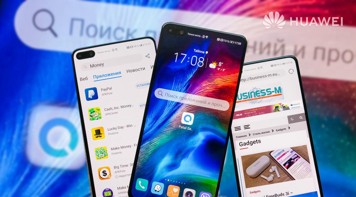 Huawei Petal Search – новый способ поиска приложений для смартфонов