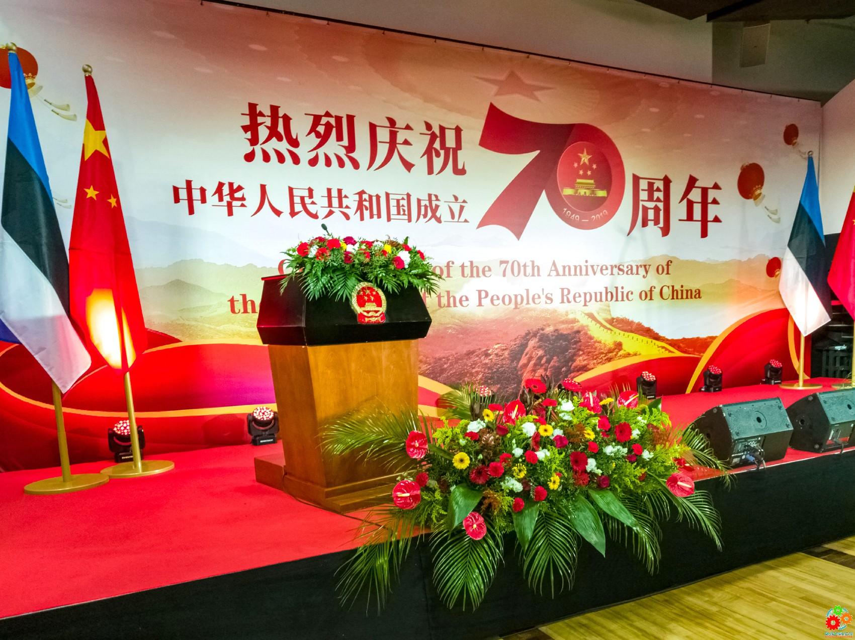 Новому Китаю — 70 лет. Поздравляем!