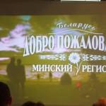 29-Belarus-tourest-18-