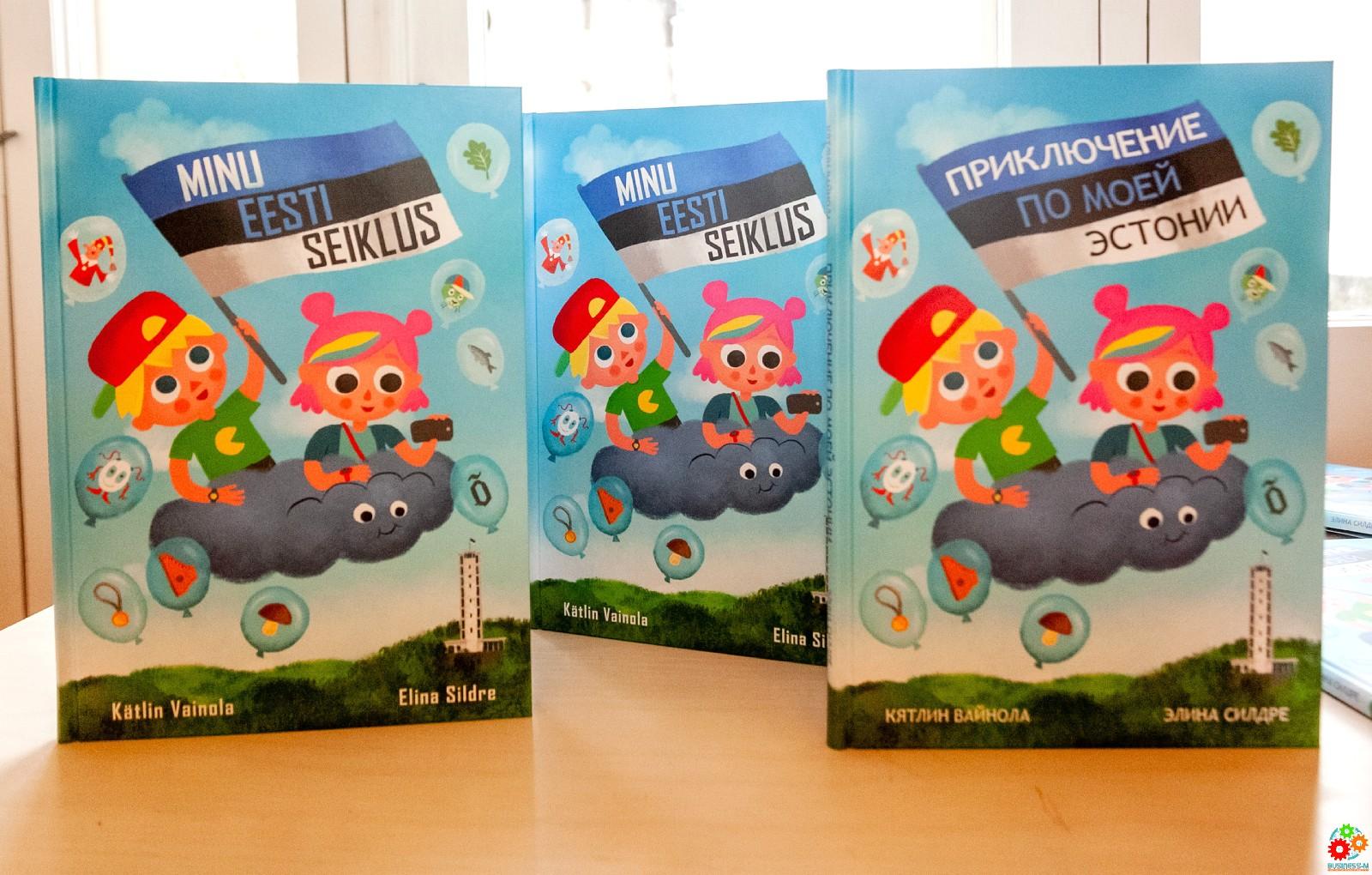 Maxima: вышло продолжение популярной книги приключений об Эстонии