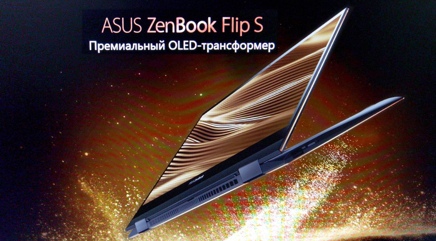 ASUS ZenBook Flip S UX371: премиальный внешний вид и мощная начинка