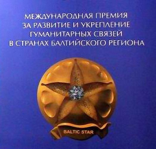 Георг Отс удостоен ордена Балтийской Звезды
