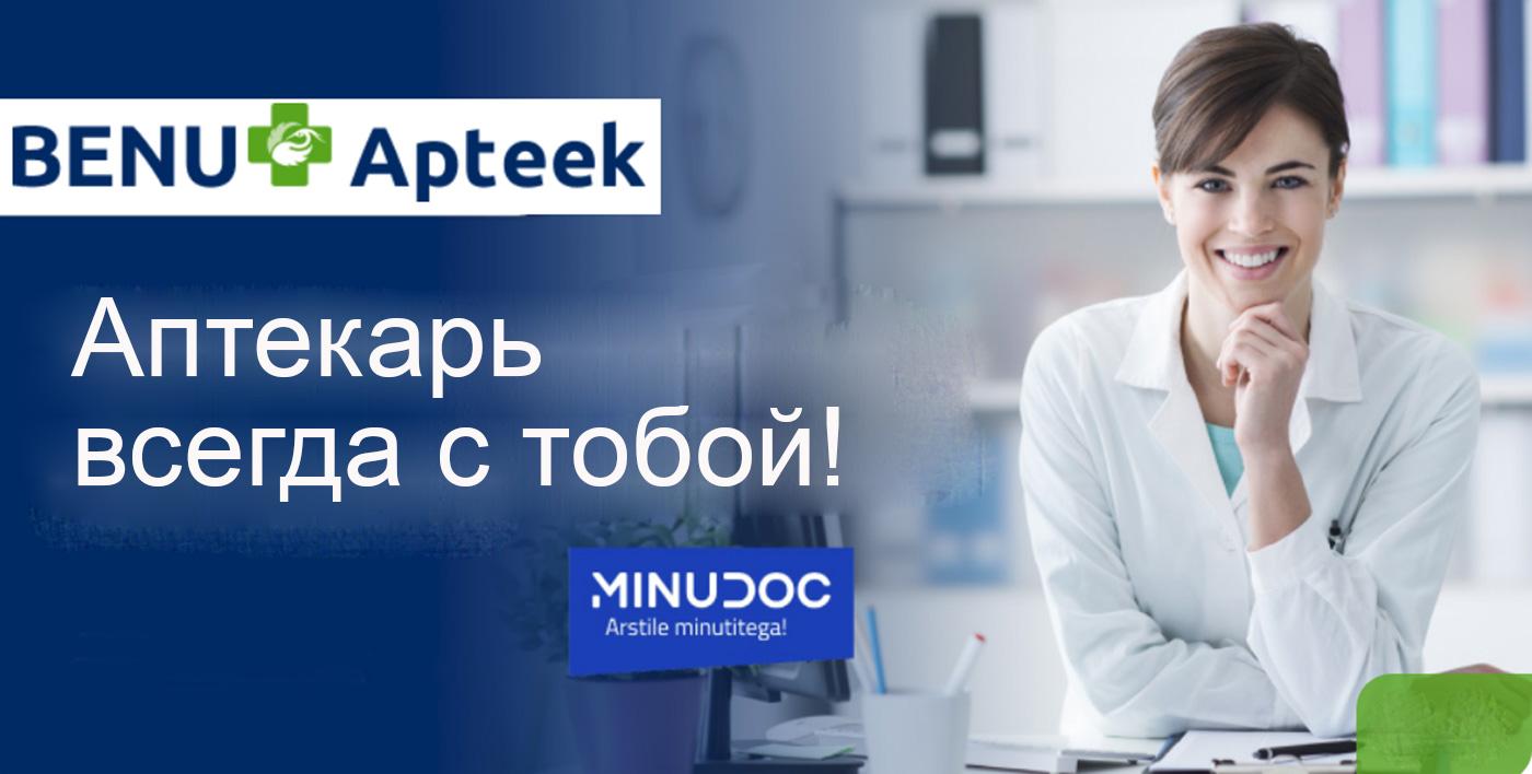 BENU Apteek: воспользуйтесь услугами аптекаря не выходя из дома