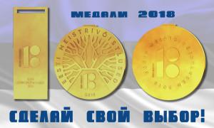 EOK-medal_vybor-big