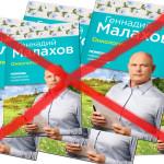 В Rimi изъята из продажи книга Малахова