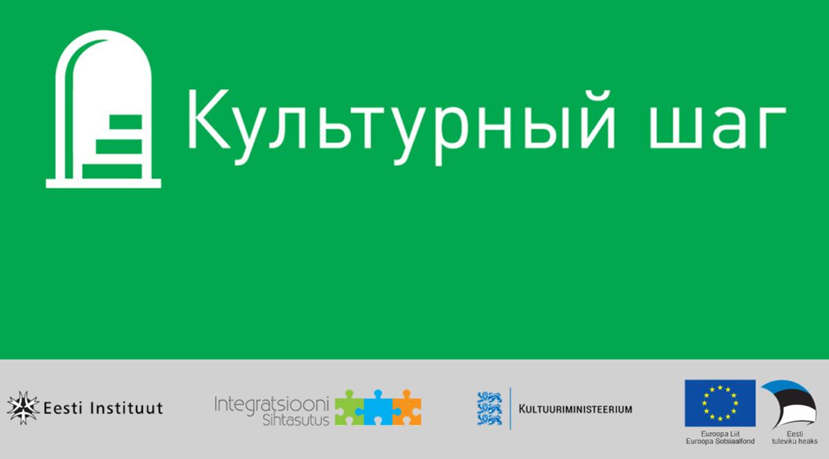 """Открыта регистрация на программу Эстонского института """"Культурный шаг"""""""