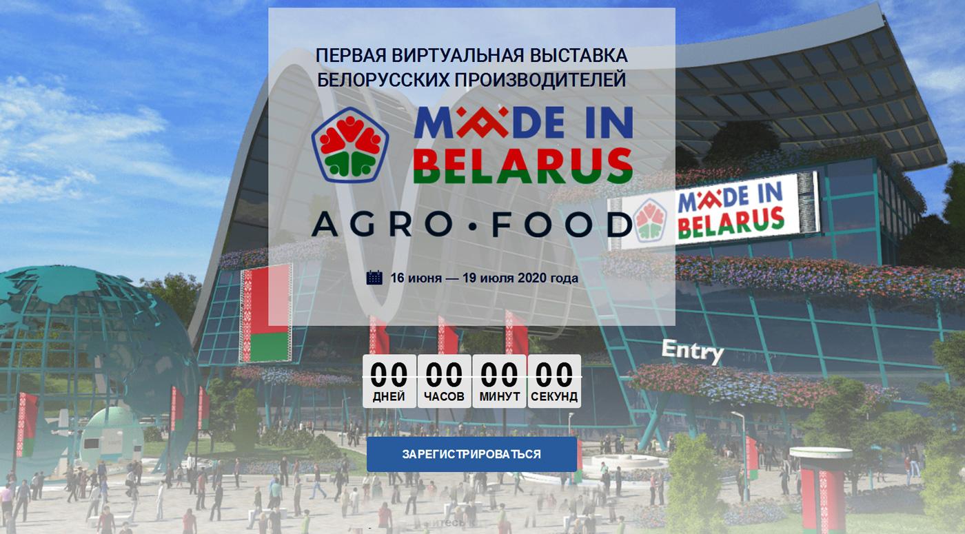 Made in Belarus AgroFood:  первая виртуальная выставка открыта
