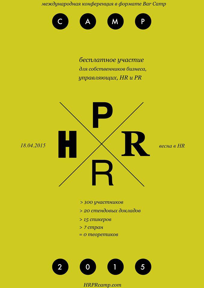 Плакат_HRPR Camp