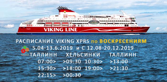 Viking-Line-raspisanie-1-XPRS-puhapaev-19