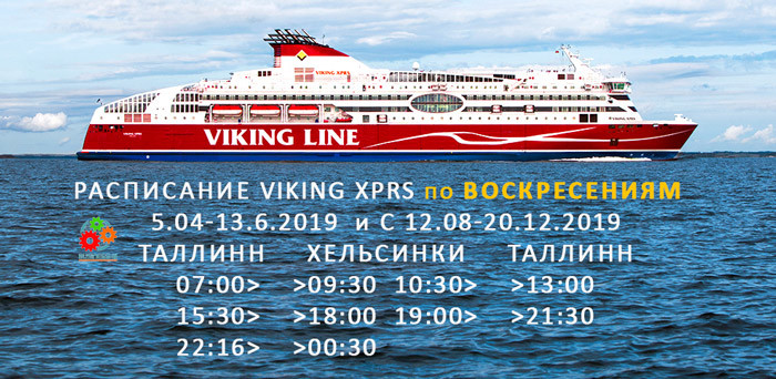 Viking-Line-raspisanie-1-XPRS-puhapaev