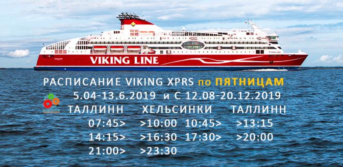 Viking-Line-raspisanie-1-XPRS-reede-19