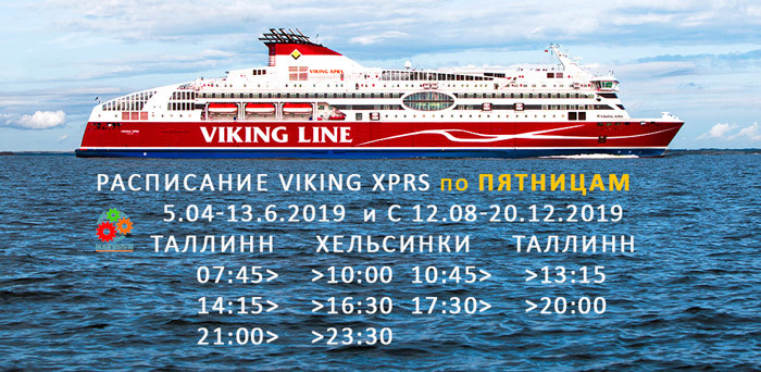 Viking-Line-raspisanie-1-XPRS-reede