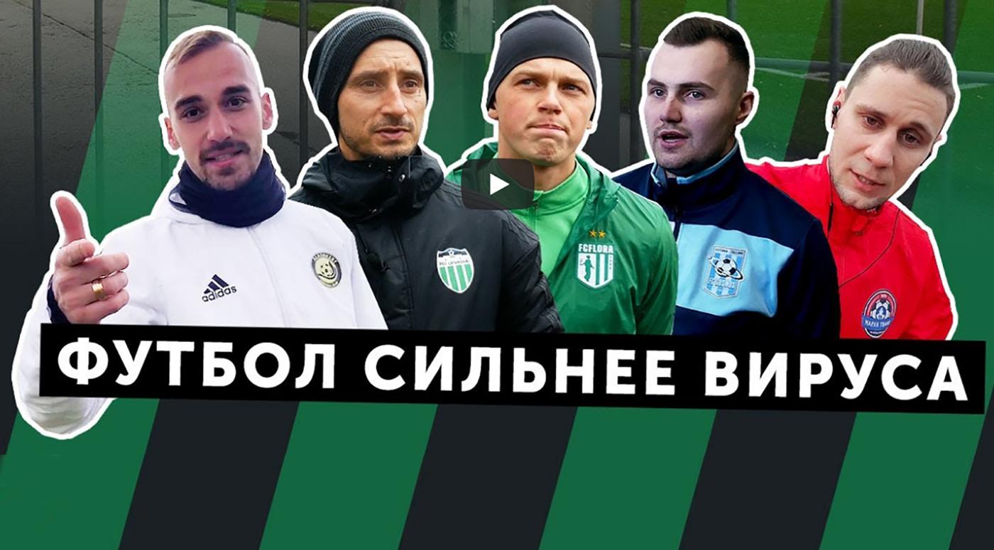 Шоу «Балабол»: эстонские футболисты усиленно тренируются поодиночке и с надеждой смотрят в будущее