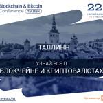 Blockchain & Bitcoin Conference Tallinn —запуск ICO и юридическиеаспектыблокчейна в бизнесе