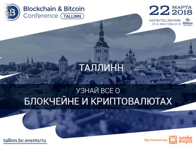 blockchain-2018