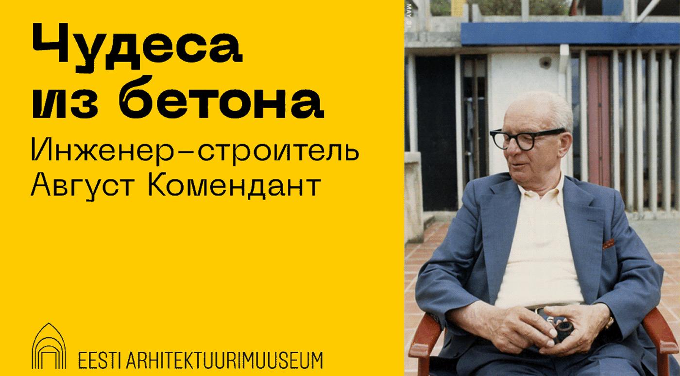 """АФИША: Заключительная экскурсия по выставке """"Чудеса из бетона. Инженер-строитель Август Комендант"""""""