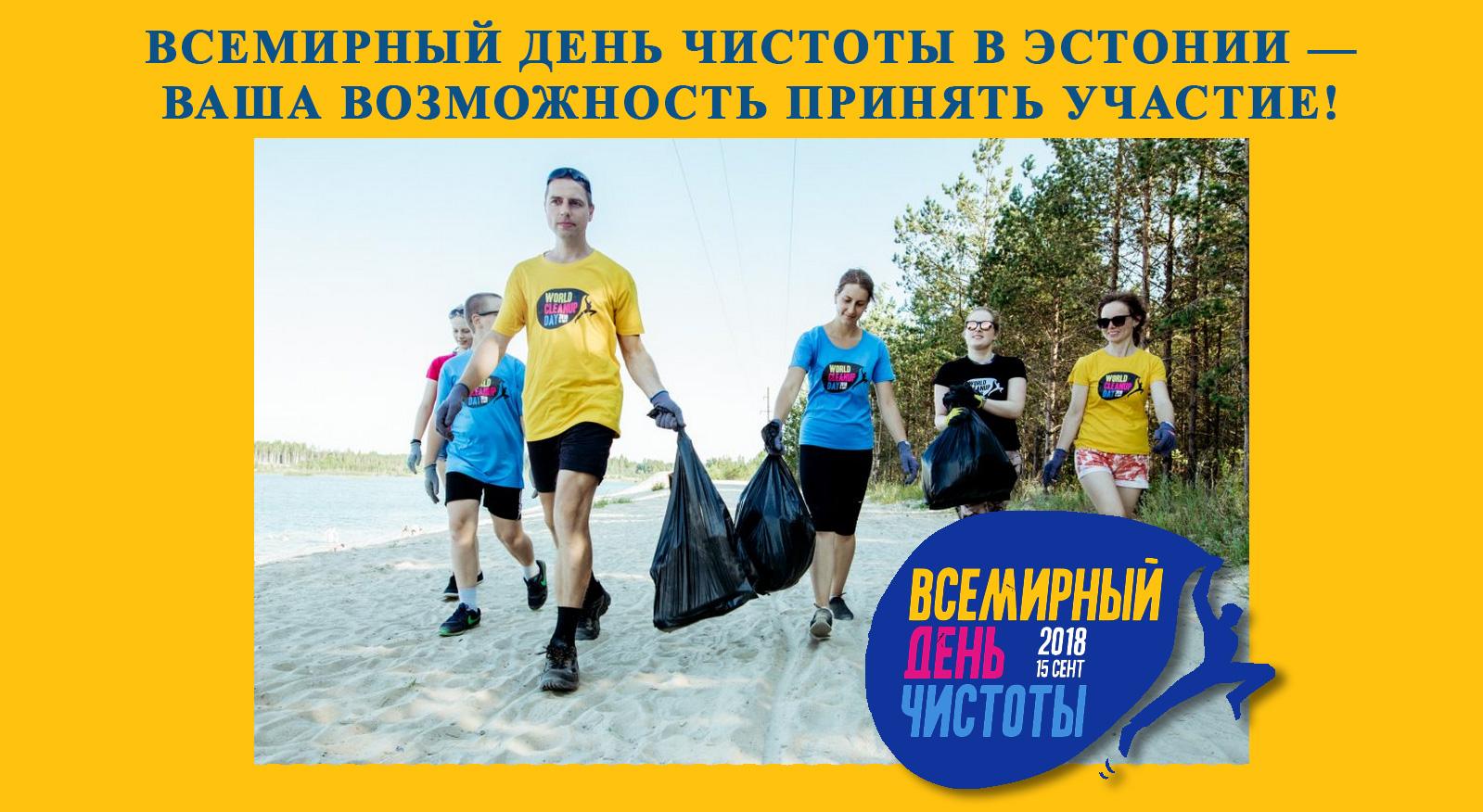 World Cleanup Day: открыта регистрация на русском языке