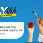 Исследование: жители Эстонии чистят зубы тщательнее жителей стран Балтии