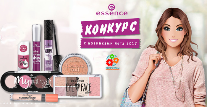 essence-konkurs-2