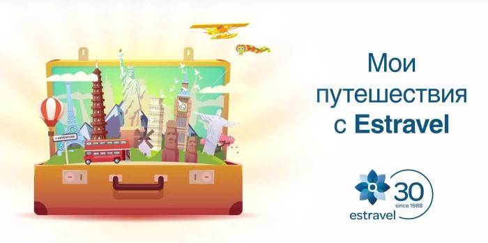 estravel-Berman-2