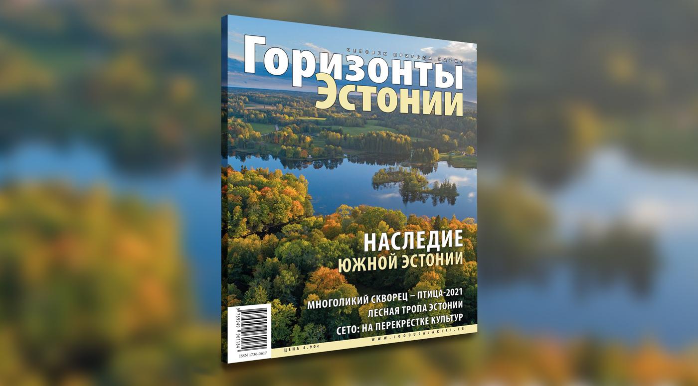 Свежий номер журнала «Горизонты Эстонии 2021» вышел из печати