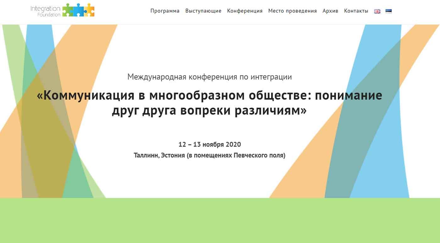В международной конференции по интеграции можно принять и виртуальное участие
