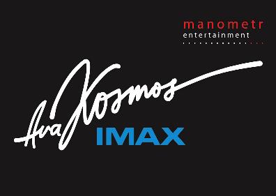 «Кубрик»  и  «Лем» —  в Kosmos IMAX