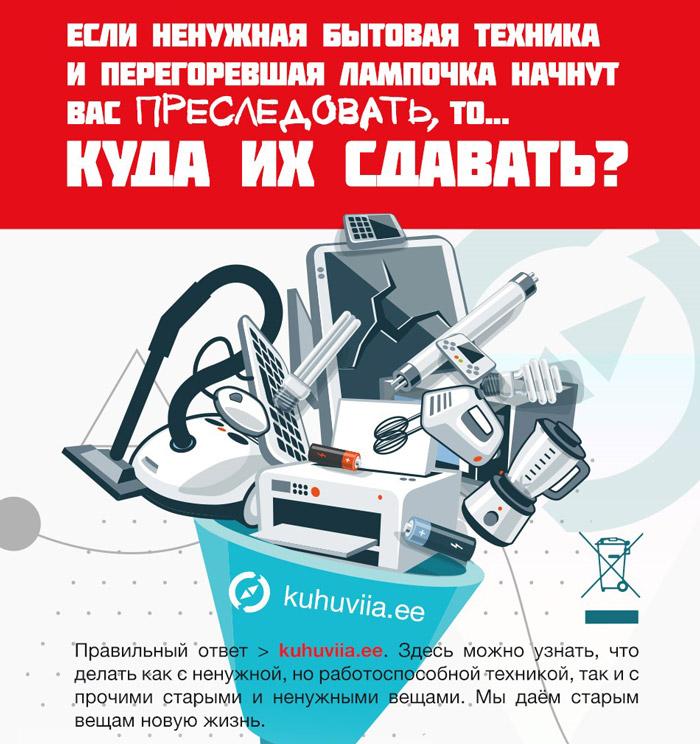 kuhuviia-ru-700