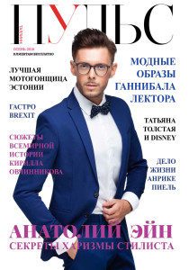 pulss-5_rus-cover