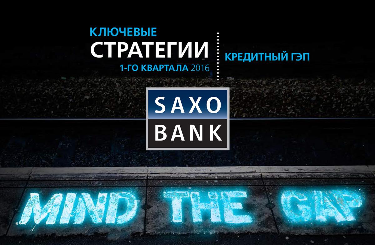 SaxоBank: «Кредитный гэп» – ключевая стратегия на I квартал