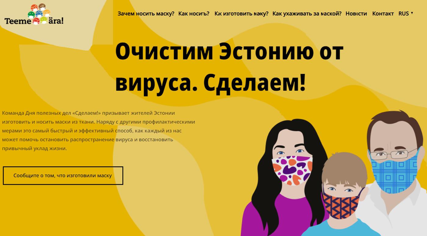 Девиз Дня полезных дел этого года – «Сделаем! Очистим Эстонию от вируса!»