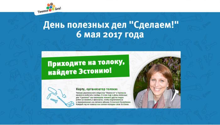 sdelaem-teeme-ara-2017-1